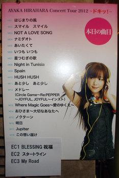 A-ya-Concert-Tour-2012-セト.jpg