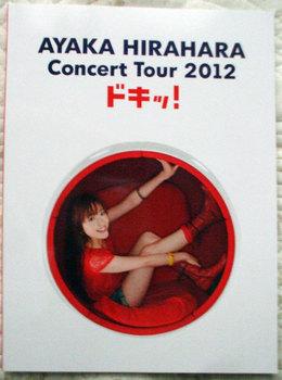 A-ya-Concert-Tour-2012-パン.jpg