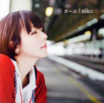 ホーム(aiko) 関西限定仕様_s_p.jpg