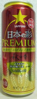 日本の彩-(限定ビール).jpg
