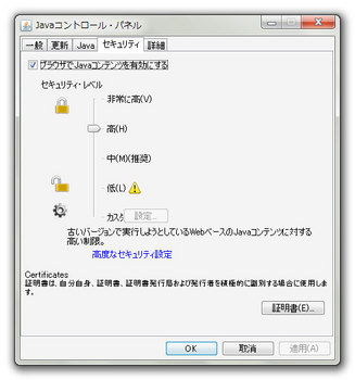 Javaコントロール・パネル-(S.jpg