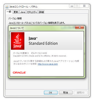 Oracle_Java-1.7.0_13.jpg