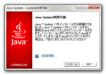 Oracle_Java-Update-Update利.jpg