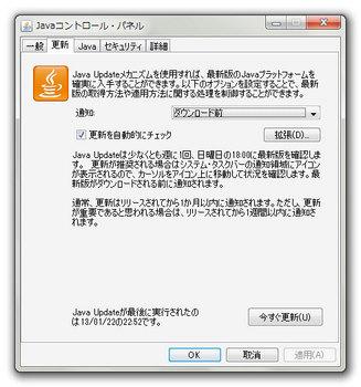 Oracle_Javaコントロール・パ.jpg