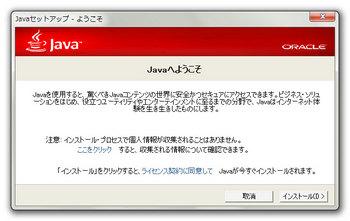 Oracle_Javaセットアップ-よ.jpg