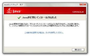 Oracle_Javaセットアップ-完.jpg