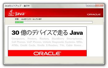 Oracle_Javaセットアップ-進.jpg