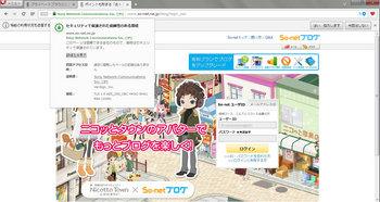 So-net-Blog-(証明書更新).jpg