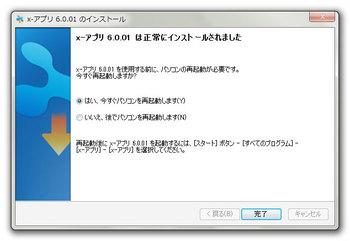Sony-x-アプリ-6.0.01_完了.jpg
