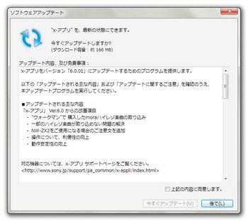 Sony_ソフトウェアアップデー.jpg