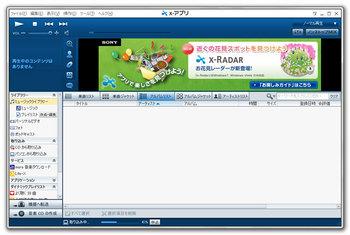 Sony_x-アプリ_ファイルの取.jpg