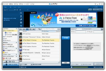 Sony_x-アプリ_書き込み候補.jpg