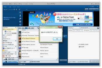 Sony_x-アプリ_楽曲の書き込.jpg