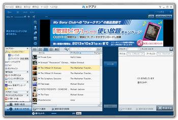 Sony_x-アプリ_楽曲を書き込.jpg