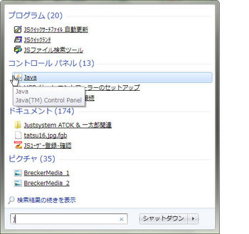 Windows-7_スタート-メニュー.jpg