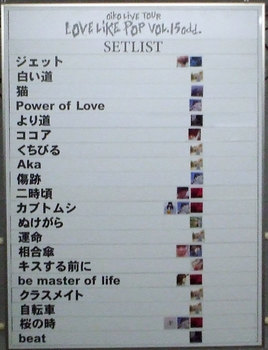 aiko-llp-15-add-SET-LIST.jpg