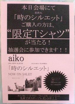 aiko-llp15-会場限定特典.jpg
