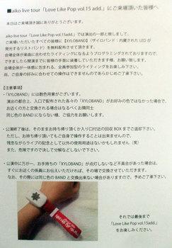 aiko-llp15-add-Option_00.jpg
