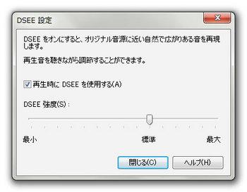 x-Application_DSEE-設定.jpg